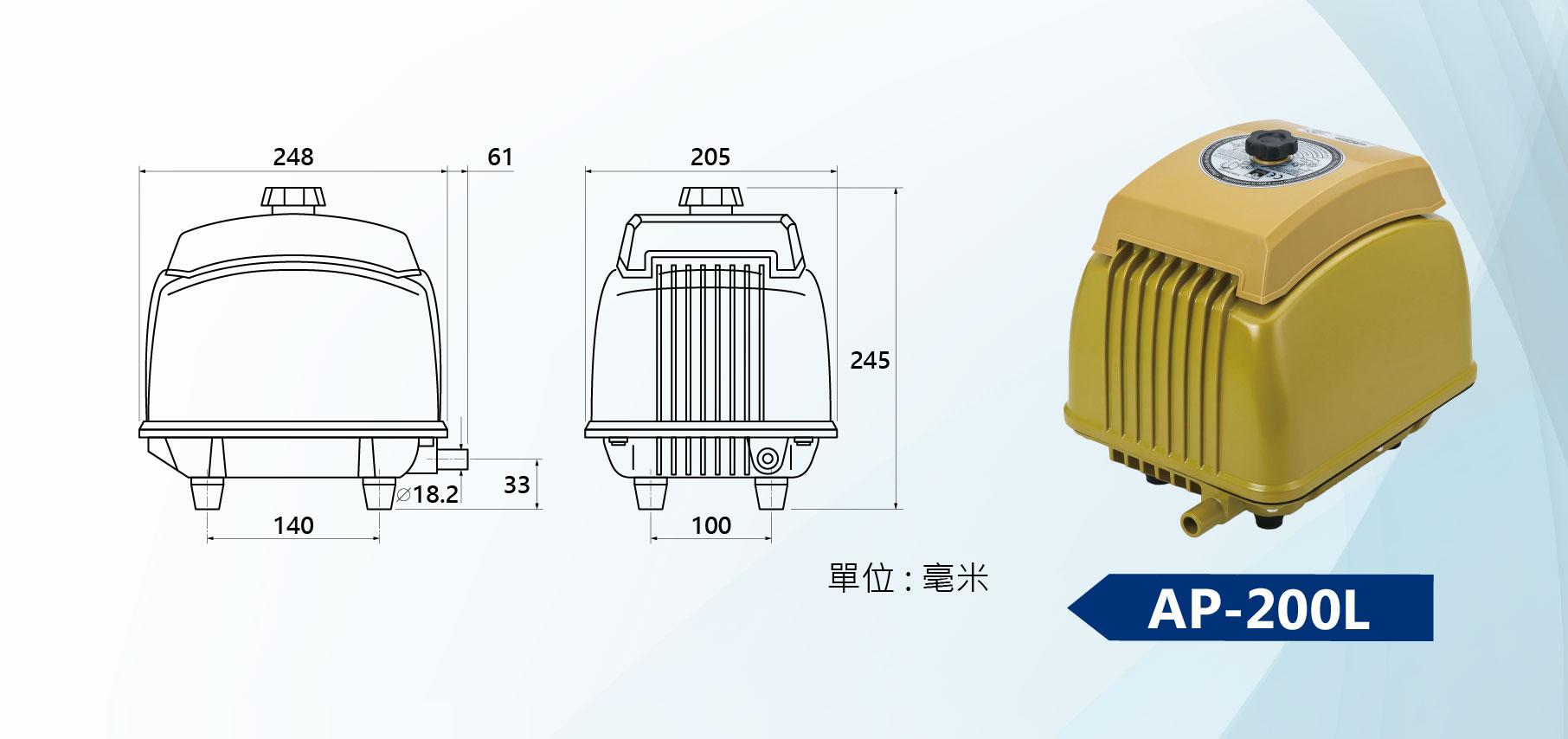 AP-200Lリニアエアーポンプ寸法