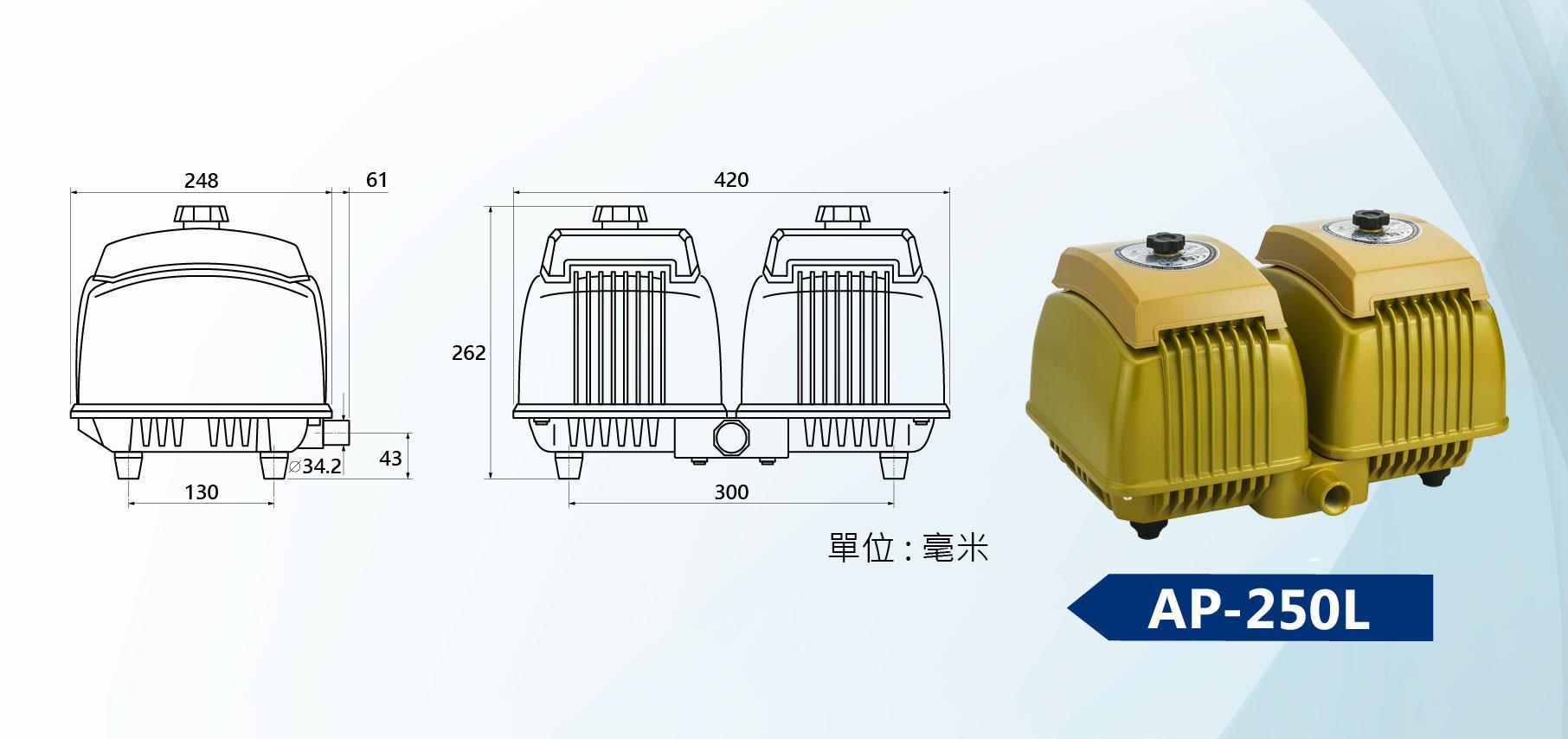 AP-250Lリニアエアーポンプ寸法