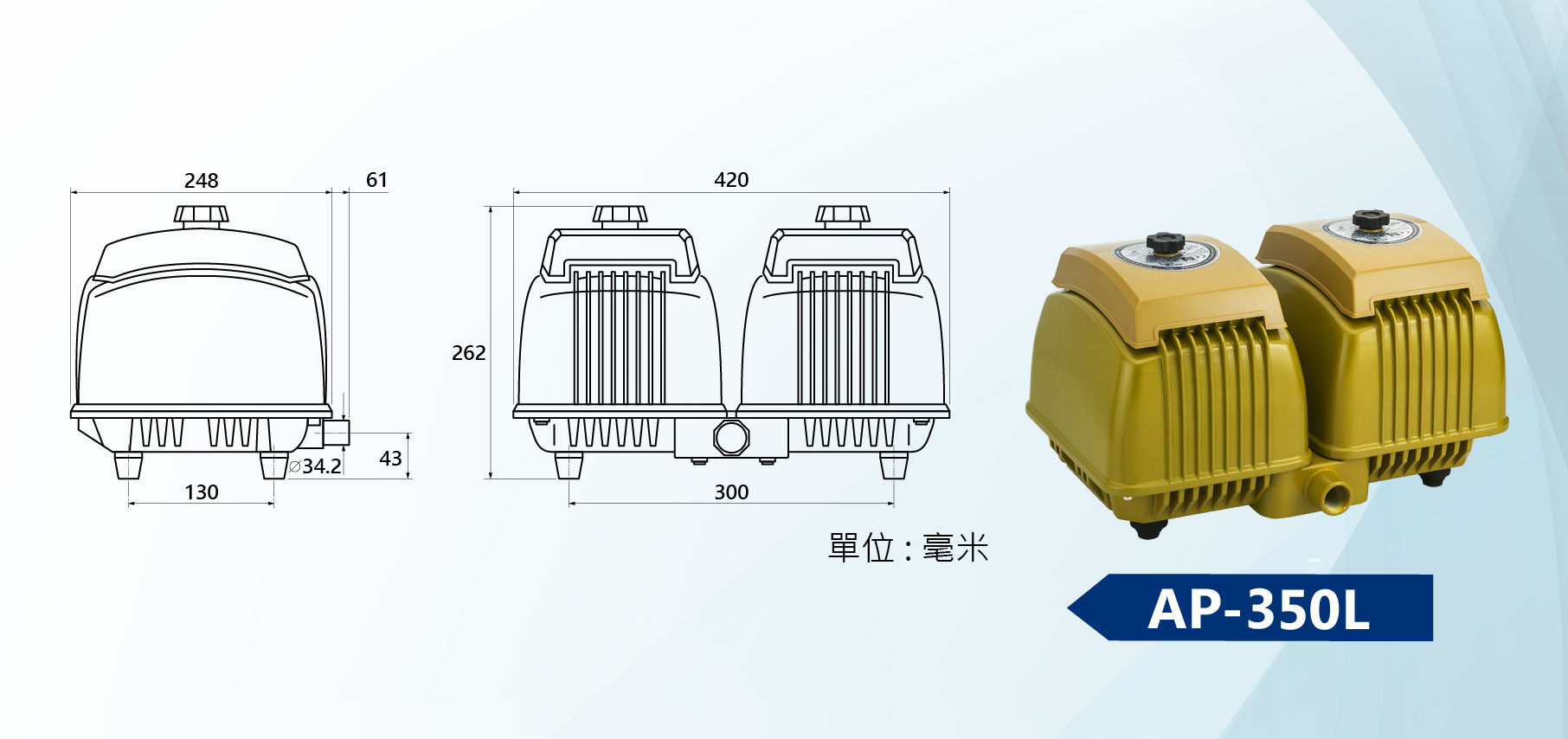 AP-350L Linear Air Pump Dimension
