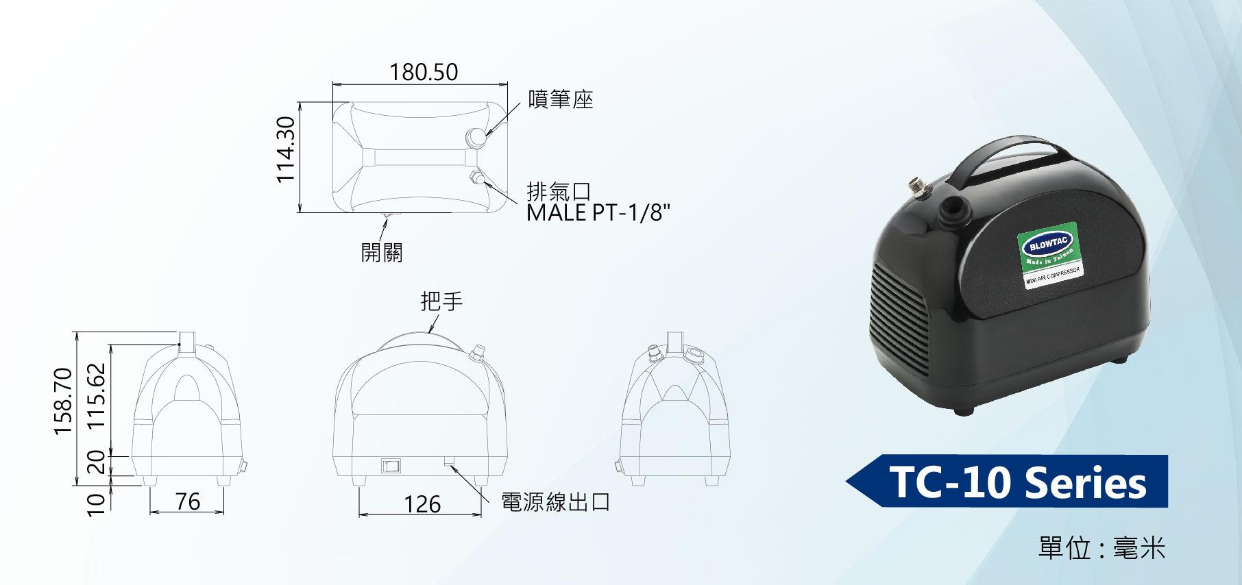 TC-10 Series Mini Air Compressors Dimension