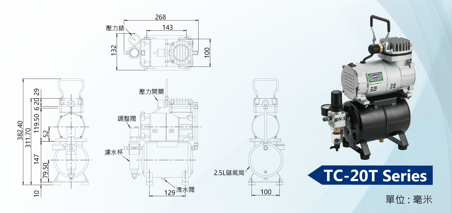 TC-20T Series Mini Air Compressors Dimension