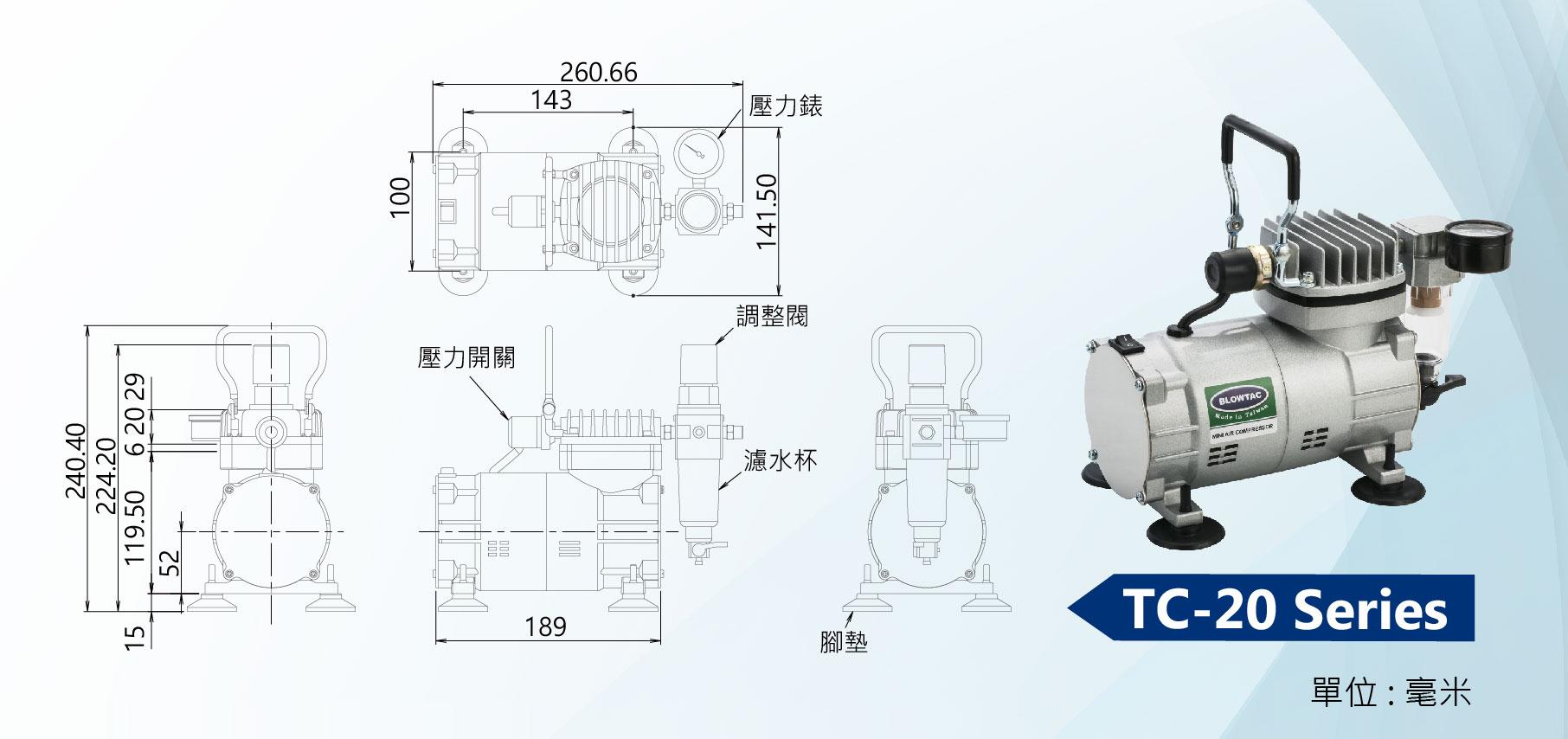 TC-20シリーズミニエアコンプレッサー寸法