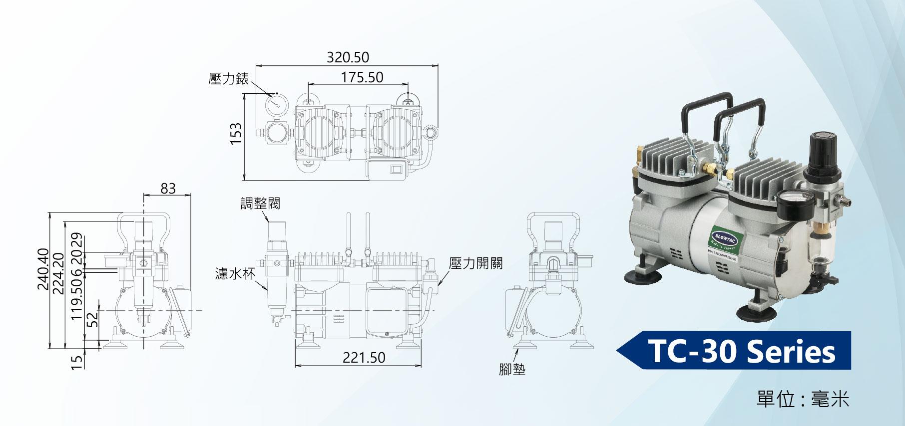TC-30シリーズミニエアコンプレッサー寸法