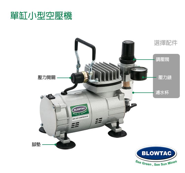 BLOWTAC-TC20- 配件圖